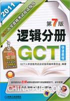 2011 GCT入学资格考试应试指导:逻辑分册(第7版)