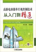 (特价书)高新电冰箱单片机控制技术从入门到精通