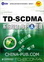 TD-SCDMA系统组建、维护及管理