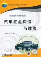 汽车底盘构造与维修(汽车运用与维修专业)