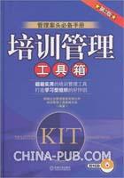 培训管理工具箱(第2版)附1CD