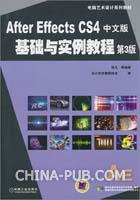 After Effexts CS4中文版基础与实例教程(第3版)(附光盘)
