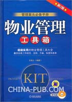 物业管理工具箱(第2版)附1CD