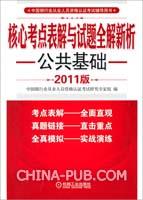 核心考点表解与试题全解新析(公共基础)(2011版)