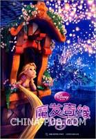 迪士尼经典故事丛书――魔发奇缘