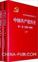 中国共产党历史:1921-1949年 第一卷(全二册 精装)(一部重要的党史著作)
