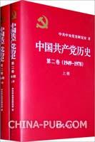 中国共产党历史:1949-1978年 第二卷(全二册 精装)(一部重要的党史著作)