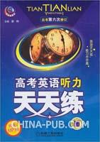高考英语听力天天练(附光盘)