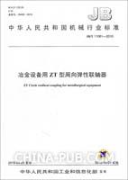 冶金设备用ZT型周向弹性联轴器 JB/T 11061-2010