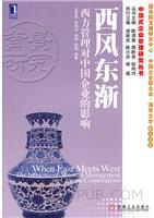 西风东渐:西方管理对中国企业的影响