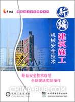 新编建筑施工机械安全技术(VCD)