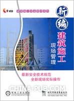 新编建筑施工现场管理(VCD)