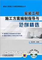 安装工程施工方案编制指导与范例精选(附1CD)