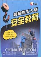 建筑施工入场安全教育(2VCD)
