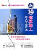 新编建筑施工防火安全技术(VCD)