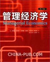 管理经济学(第4版)
