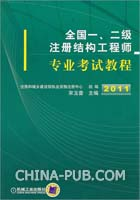 全国一、二级注册结构工程师专业考试教程(2011)