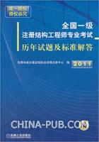2011全国一级注册结构工程师专业考试历年试题及标准解答(2006-2010年)