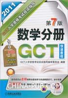 2011 GCT入学资格考试应试指导数学分册(第7版)