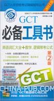 2011版GCT必备工具书:英语词汇大全+数学、逻辑常考公式(第2版)