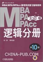 2012版MBA/MPA/MPAcc联考同步复习指导系列.逻辑分册