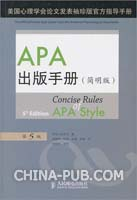 APA出版手册(简明版)(第5版)(美国心理学会论文发表袖珍版官方指导手册)