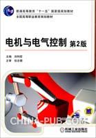 电机与电气控制:第2版
