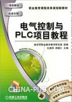 电气控制与PLC项目教程