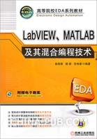 LabVIEW、MATLAB及其混合编程技术