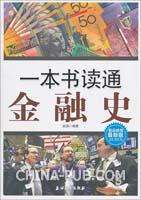 一本书读透金融史