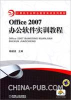 Office 2007办公软件实训教程