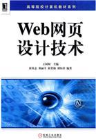 (特价书)Web网页设计技术