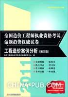 2011全国造价工程师执业资格考试命题趋势权威试卷(第三版)(工程造价案例分析)