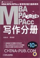 2012版MBA、MPA、MPAcc联考同步复习指导系列.写作分册(第10版)