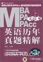 英语历年真题精解(第3版)――MBA/MPA/MPAcc联考英语专项训练系列