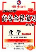 化学(适用于人教版)(供一轮复习/课标区使用)2012年高考全程复习单元卷(附高考热点解读)