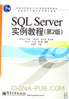 (特价书)SQL Server实例教程(第2版)