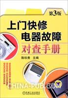 上门快修电器故障 对查手册(第3版)