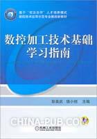 数控加工技术基础学习指南