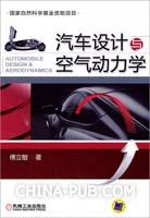 汽车设计与空气动力学