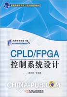 CPLD/FPGA控制系统设计