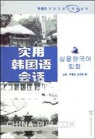 实用韩国语会话