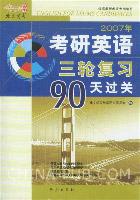 2007年考研英语三轮复习90天过关