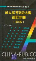 成人高考英语大纲词汇手册(第2版)