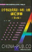 自学考试公共英语(本科)大纲词汇手册(第2版)