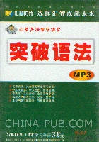 [特价书]突破语法(汇智英语自学课堂)MP3