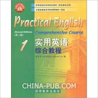 (特价书)实用英语综合教程(1)