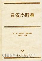 日汉小辞典