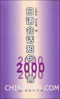 日语会话短句2000言