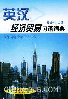 英汉经济贸易习语词典